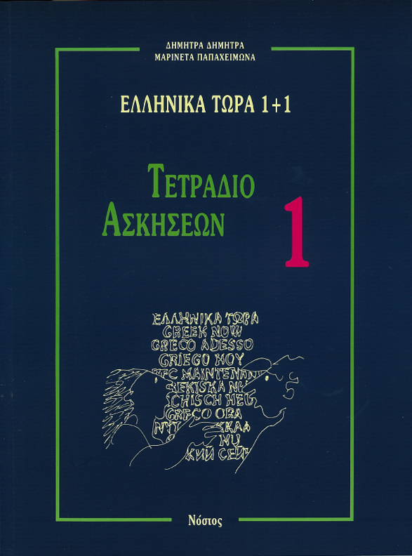нет мы не знакомы перевод на армянский