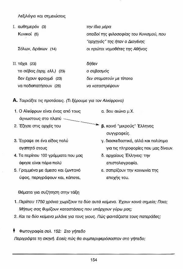 Ελληνικά Τώρα 2+2 - Σελίδα 154