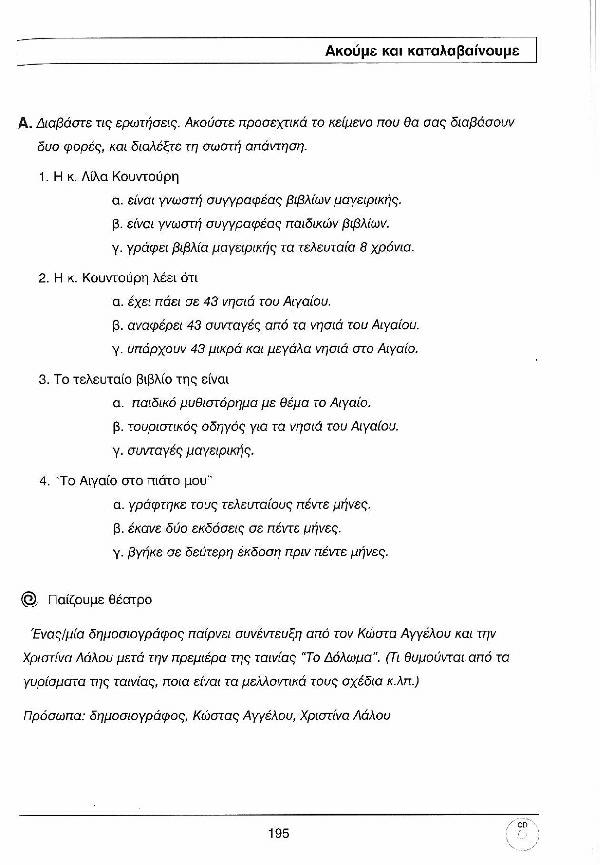 Ελληνικά Τώρα 2+2 - Σελίδα 195