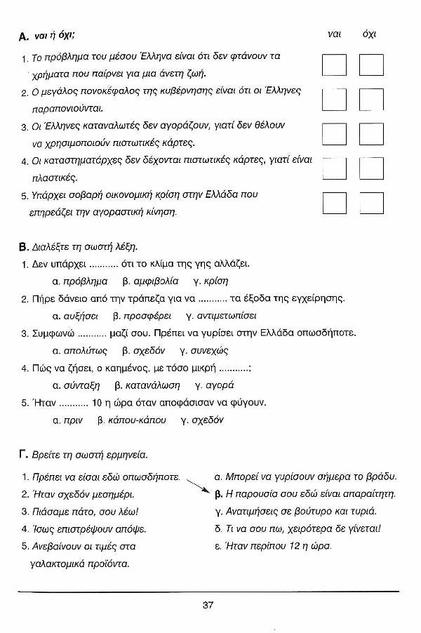 Ελληνικά Τώρα 2+2 - Σελίδα 37