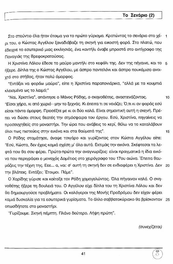 Ελληνικά Τώρα 2+2 - Σελίδα 41